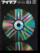IDEA アイデア 202 1987年5月号 特集 第12回ブルノ・グラフィックデザイン・ビエンナーレ