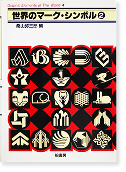世界のマーク・シンボル 桑山弥三郎 編 Trademarks & Symbols of the World 4 Yasaburo Kuwayama