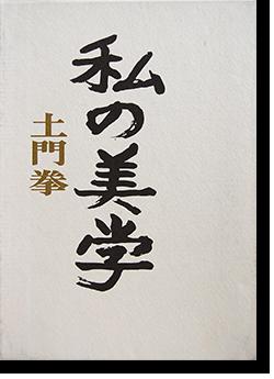 私の美学 土門拳 Watashi no Bigaku KEN DOMON