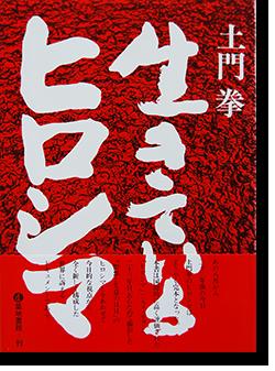 生きているヒロシマ 土門拳 写真集 LIVING HIROSHIMA Ken Domon