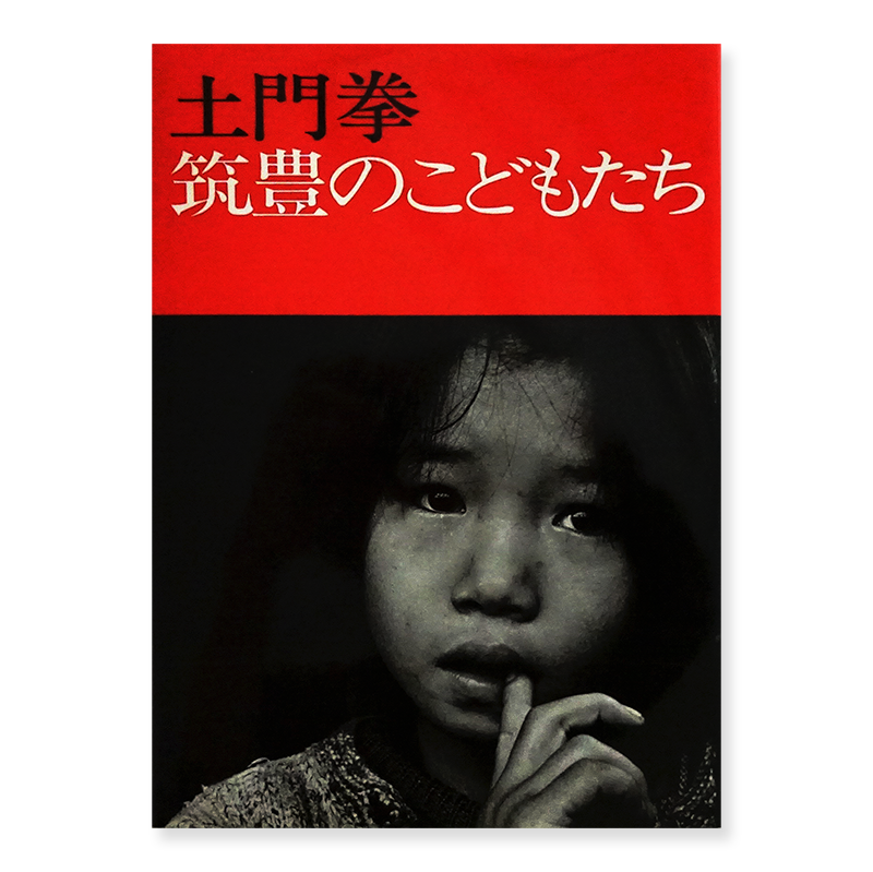 筑豊のこどもたち 新装版 土門拳 写真集 The Children of Chikuho (Chikuho no Kodomotachi) Revised edition KEN DOMON