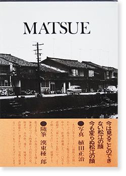 松江 初版 写真 植田正治 文 漢東種一郎 MATSUE First edition SHOJI UEDA