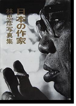 日本の作家 林忠彦 写真集 Japanese Authors TADAHIKO HAYASHI