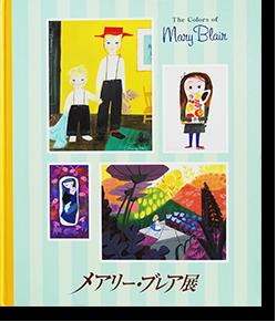 メアリー・ブレア展 東京都現代美術館 The Colors of Mary Blair