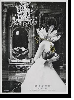 はるかな旅 岡上淑子作品集 A Long Journey: The Works of Toshiko Okanoue