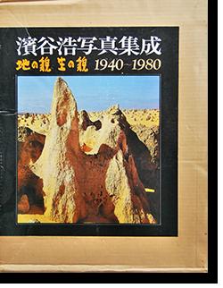 濱谷浩写真集成 1940~1980 地の貌 生の貌 Hiroshi Hamaya Best Selection 1940-1980