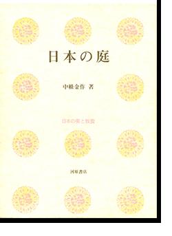 日本の庭 改訂版 中根金作 Kinsaku NAKANE