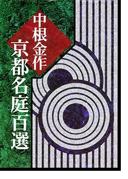 京都名庭百選 中根金作 Kinsaku NAKANE