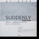 SUDDENLY Issei Suda 須田一政 写真集