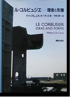 ル・コルビュジエ 理念と形態 ウイリアム J.R.カーティス LE CORBUSIER: IDEAS AND FORMS