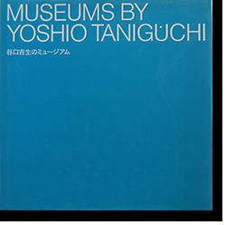 谷口吉生のミュージアム テレンス・ライリー MUSEUMS BY YOSHIO TANIGUCHI Terence Riley