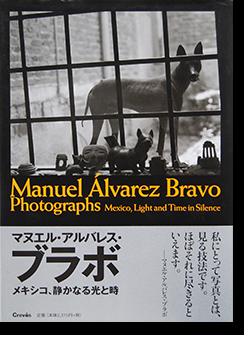 マヌエル・アルバレス・ブラボ メキシコ、静かなる光と時 Manuel Alvarez Bravo Photographs