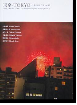 東京・TOKYO 日本の新進作家 vol.13 Tokyo Tokyo and TOKYO
