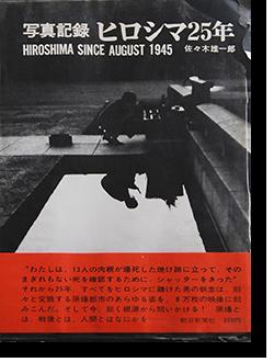 写真記録 ヒロシマ25年 佐々木雄一郎 HIROSHIMA SINCE AUGUST 1945 Yuichiro Sasaki