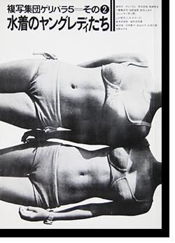 水着のヤングレディたち 複写集団ゲリバラ5 その2 Young Ladies in Bathing Suits, Fukushu-Shudan Geribara 5