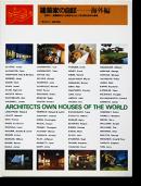 建築家の自邸 海外編 <都市住宅>編集部編 ARCHITECTS OWN HOUSES OF THE WORLD