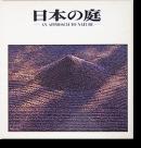 日本の庭 伊藤ていじ 岩宮武二 亀倉雄策 THE JAPANESE GARDEN: An Approach to Nature