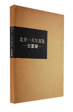 三里塚 初版二刷版 北井一夫 写真集 SANRIZUKA First edition Second printing KAZUO KITAI