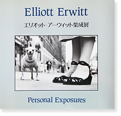 エリオット・アーウィット集成展 Personal Exposures Elliott Erwitt Exhibition