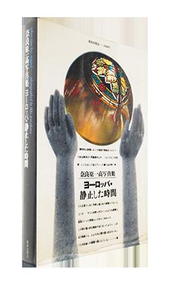 ヨーロッパ・静止した時間 奈良原一高 写真集 WHERE TIME HAS STOPPED Ikko Narahara