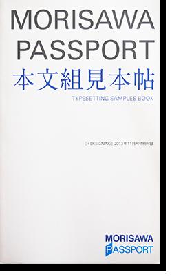 MORISAWA PASSPORT 本文組見本帖 Typesetting Sample Book