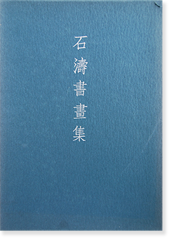 石濤書画集 第二巻 冊(一) Collections of Shitao's works Vol.2