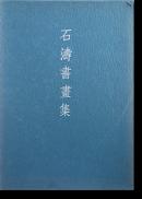 石濤書画集 第二巻 冊(一) Collections of Shitao's works Vol.2