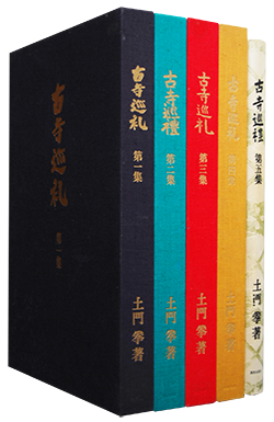 古寺巡礼 国際版 全5巻揃 土門拳 KOJI-JUNREI (A Pilgrimage to Ancient Temples) 5 volume set Ken Domon