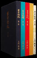 古寺巡礼 国際版 全5巻揃 土門拳 KOJI-JUNREI (A Pilgrimage to Ancient Temples) 5 volume set Ken Domon