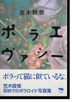 ポラエヴァシー 荒木経惟 Pola-ivacy ARAKI NOBUYOSHI 献呈署名本 dedication signature