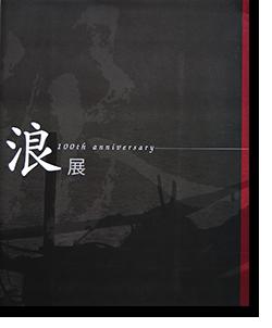 浪展 浪華写真倶楽部創立100周年記念 NamiTen 100th Anniversary Exhibition catalogue