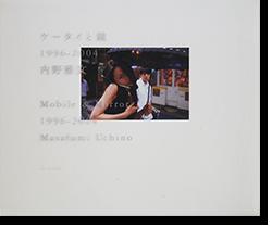 ケータイと鏡 1996-2004 内野雅文 写真集 Mobile & Mirror 1996-2004 Masafumi Uchino