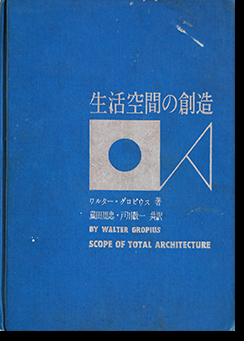 生活空間の創造 ワルター・グロピウス SCOPE OF TOTAL ARCHITECTURE Walter Gropius