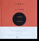 写真物語2 日本撮影1969-1989 黄亜紀 編 The Tales of Syasin JAPANESE PHOTOGRAPHY