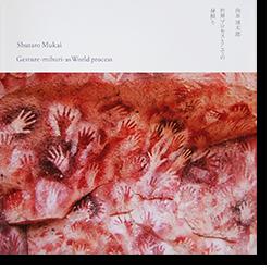 世界プロセスとしての身振り 向井周太郎 Gesture-miburi-as World process SHUTARO MUKAI