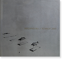 MEGANEURA / ICANOF 2005 豊島重之 Toshima Shigeyuki