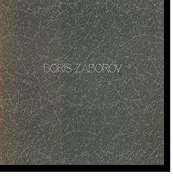 ボリス・ザボロフ展 カタログ BORIS ZABOROV An Exhibition Catalogue, 1986
