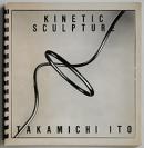 KINETIC SCULPTURE Takamichi ITO 伊藤隆道 作品集