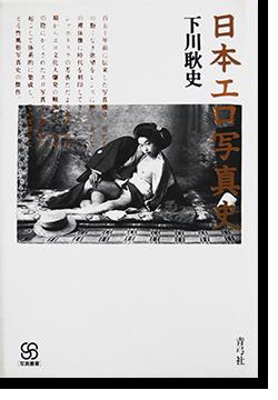 日本エロ写真史 写真叢書 下川耿史 Koshi Shimokawa