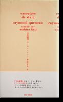 文体練習 レーモン・クノー Exercices de Style Raymond Queneau