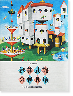 生誕120年 武井武雄の世界展 こどもの国の魔法使い The World of TAKEO TAKEI