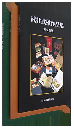 武井武雄作品集 3冊セット 版画+刊本作品+ノンセクション The Works of TAKEO TAKEI 3 volume set