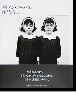 ダイアン アーバス 作品集 伊藤俊治 訳 Diane Arbus: An Aperture Monograph Japanese Edition 1992