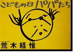 こどもの日パパたち 荒木経惟 写真集 Kodomono Hi Papa Tachi (Children's Day, Fathers) Nobuyoshi Araki 署名本 signed
