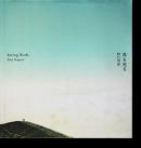 鳥を見る 野口里佳 写真集 Seeing Birds RIKA NOGUCHI