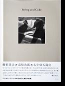 ヒモとコーラ:太宰府の高松次郎 鷹野隆大 写真集 String and Coke Ryudai Takano