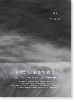 SEX 徐美姫 写真集 MIKI JO