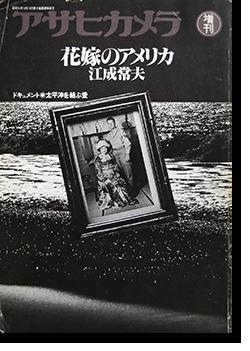 アサヒカメラ 1981年12月 増刊号 花嫁のアメリカ 江成常夫 Asahi Camera Special Issue December 1981 Tsuneo Enari