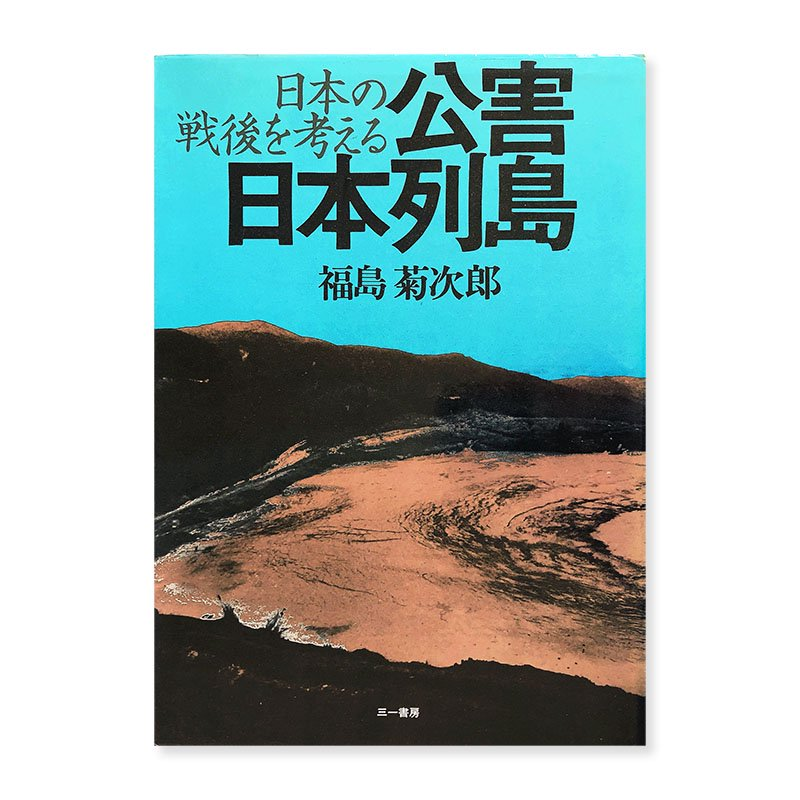 Kogai Nihon Retto(Pollutions in Japan) by Kikujiro Fukushima