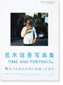 TIME AND PORTRAITS 若木信吾 写真集 SHINGO WAKAGI